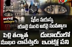 About Patabasti Hyderabad Womens Special Story