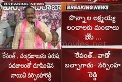 Nayini Narasimha Reddy severe comments on Ponnala Lakshmaiah