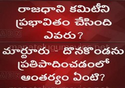 Who is behind Sivaramakrishnan committee's report on AP Capital – ABN Exclusive