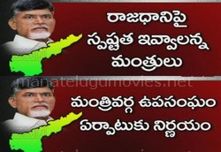 Report on Chandrababu's Cabinet meet over AP capital