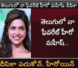 I like Mahesh Babu says Deepika Padukone