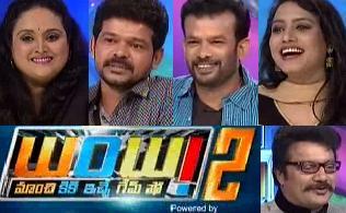 Wow2 Game Show – E44 – 16th Sep with Malika, Krishnam Raju, Roja, Jogi Naidu