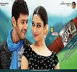 Aagadu Movie Latest Wallpapers