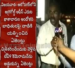 Tv9 crew attacked for exposing Agri Gold fraud in Vijayawada
