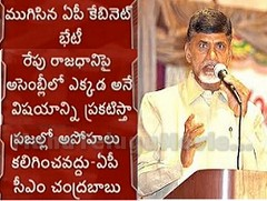 Chandrababu to announce A.P capital in Assembly tomorrow