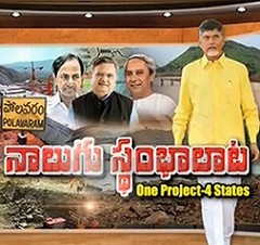 Chandrababu in Big Trouble – Special Focus