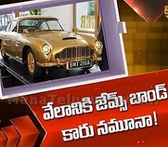 James Bond Car design for Sale