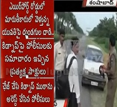 Woman Kidnapped By Thieves at Shamshabad