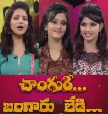 Changure Bangaru Lady –  30th Sep Niharika,Sameera