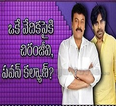 Chiranjeevi and Pawan Kalyan to share stage soon!