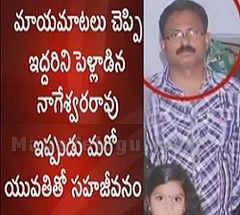 Constable Cheated Women in Visakha