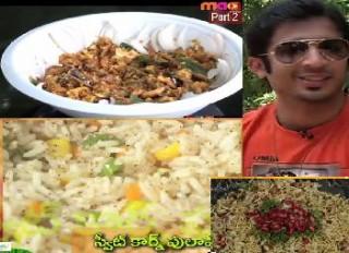 Maa Voori Vanta-2 – E 13- 30thAug -Vankaya Pakodi,Sweet Corn Pulao,Bhel Puri