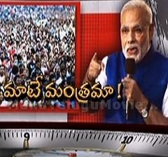 Will Modi's brilliant oratory translate into action? – 30 Minutes