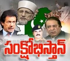 Special Focus on Pakistan Political Crisis