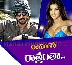 Sunny Leone One Night With Rana Daggubati