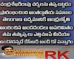 Weekend comment by RK on Current Politics – 13th Sep