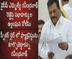 TDP notice for YCP MLA Ravindranath Reddy for violating Assembly rules