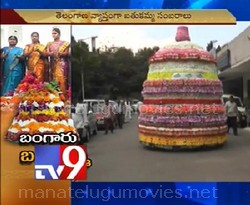Car Bathukamma!