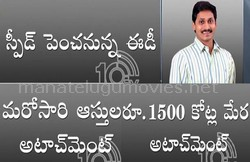 Illegal Asset Case: One More Shock To Jagan From ED ?