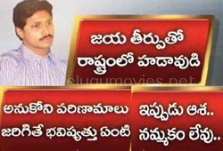 YS Jagan afraid over Jayalalitha's Case