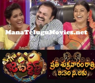 Extra Jabardasth Katharnak Comedy Show – 14th Aug