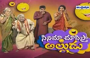 """Cinema choopistha mama"" comedy skit by Jabardasth Team"