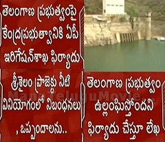A.P govt complains to Centre over TS misuse of Srisailam Project Water