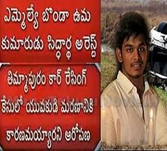 Police Arrested MLA Bonda Son Siddharth In Car Racing Case