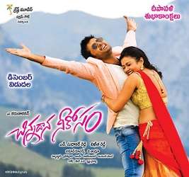 Chinnadana Nee Kosam Movie Posters