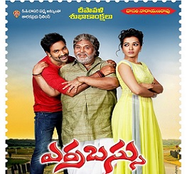 Errabassu Movie Latest Posters