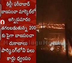 Fire in Faridabad Cracker market, over 200 shops destroyed