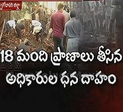 Who is responsible for the Andhra Pradesh cracker blast