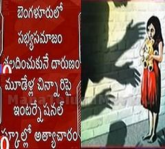 3 year old girl raped in Bangalore School