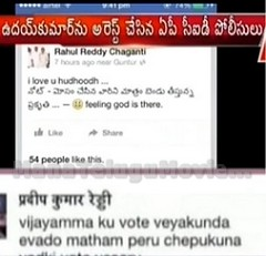YSRCP Activist Arrested Over Irresponsible Facebook Comments on Cyclone Hudhud