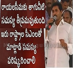YS Jagan Letter to Modi on Srisailam Water Distribution Issue