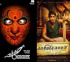 Siddu & Kamal Haasan With Similar Roles