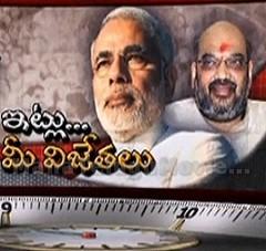 Modi and Amit Shah make winning elections a habit – 30 Minutes