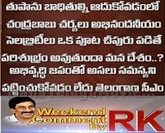 Weekend Comment By RK On Current Politics – 18th Oct