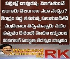 Weekend Comment By RK On Current Politics – 25th Oct
