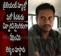 Teacher Sexual Harassment on Student in Hyderabad