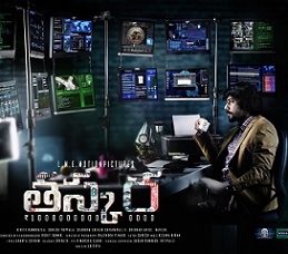 Taskara Movie Latest Posters
