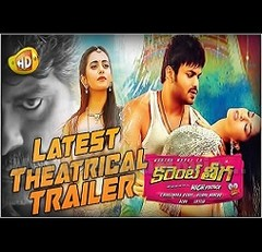Current Teega Latest Theatrical Trailer