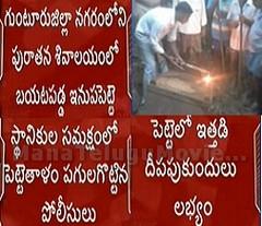Iron casket discovered in Guntur, rituals for hidden treasure Performed