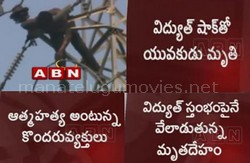 Man died with current shock in Prakasam district