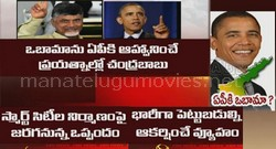 Naidu, Obama meet on the cards
