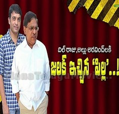 Pilla gives Jhalak to Dil Raju & Allu Aravind