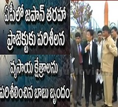 Chandrababu in Japan, inspects Smart Water and Grid Systems