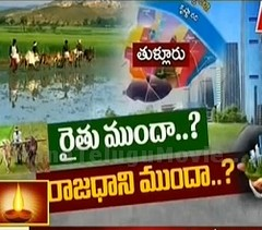 Farmers Confusion on Land Pooling in AP – Special Focus