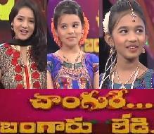 Changure Bangaru Lady-  24th Nov – Vishnavi,Amrutha