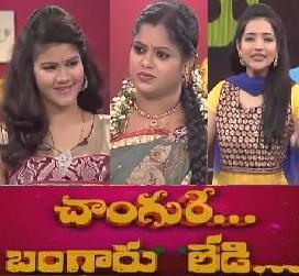 Changure Bangaru Lady-  27th Nov – Dikshitha,Sandya